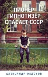 Пионер гипнотизёр спасает СССР (СИ)