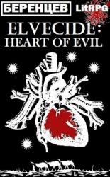 Сердце Зла (СИ)