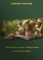 Проклятые коты, острые мечи и жестокая магия (СИ)
