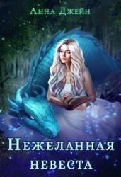 Нежеланная невеста, или Зимняя сказка в академии магии (СИ)
