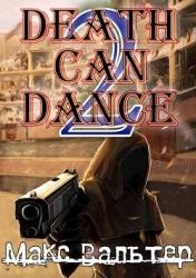 Смерть может танцевать 2 (СИ)