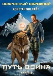 Озаренный Оорсаной. Книга 3. Путь Воина (СИ)