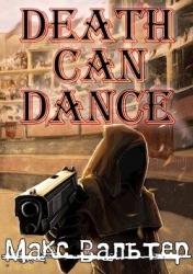 Смерть может танцевать (СИ)