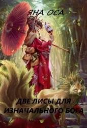 Две Лисы для Изначального бога (СИ)