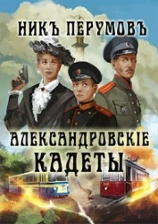 Александровскiе кадеты (СИ)