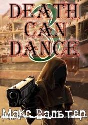 Смерть может танцевать 3 (СИ)
