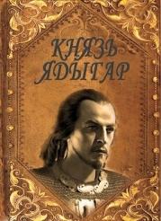 Князь Ядыгар (СИ)