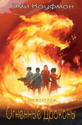 Огненные драконы (ЛП)