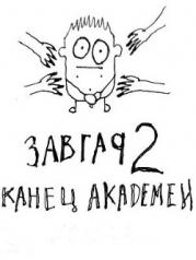 Конец академии (СИ)