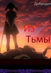 Из Тьмы (СИ)