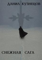 Снежная сага (СИ)