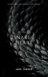 Сердце змеи (СИ)