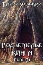 Подземелье Кинга. Том IV (СИ)