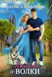 Любовь и волки (СИ)
