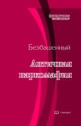 Античная наркомафия - 9 (СИ)
