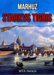 Starkvs Tigris (СИ)