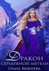 Дракон серебряннокй метели (СИ)