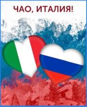 Чао, Италия! (СИ)