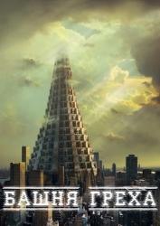 Башня Греха (СИ)