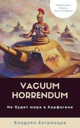 Vacuum Horrendum. Не будет мира в Карфагене (СИ)