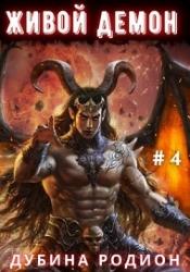 Живой демон (СИ)