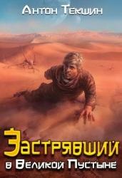Застрявший в Великой Пустыне (СИ)