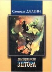 Драгоценности Эптора. Сборник