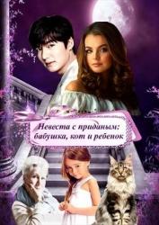 Невеста с приданым: бабушка, кот и ребенок (СИ)