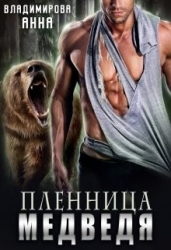 Пленница медведя (СИ)