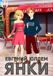 Янки. Книга 1 (СИ)