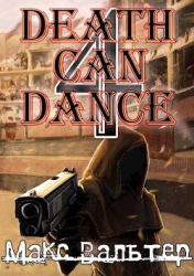 Смерть может танцевать 4 (СИ)
