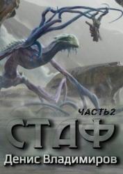 Стаф II. ПрОклятое городище (СИ)