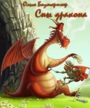 Сны дракона (СИ)