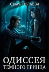 Одиссея Тёмного принца (СИ)