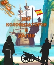Мир колонизаторов и магии (СИ)
