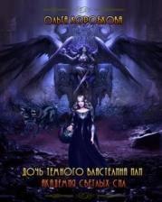 Дочь темного властелина или Академия светлых сил (СИ)