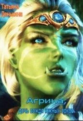 Агрина, дочь вождя южных орков 2 (СИ)