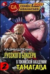 Размышления русского боксёра в токийской академии Тамагава, 2 (СИ)