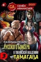 Размышления русского боксёра в токийской академии Тамагава, 3 (СИ)