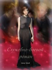 Служебно-боевой роман (СИ)