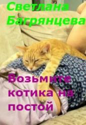 Возьмите котика на постой (СИ)