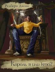 Король я или кто? (СИ)