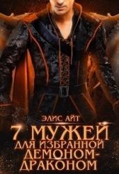Семь мужей для избранной демоном-драконом (СИ)