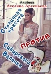 Столичная красота против сибирского Валенка (СИ)