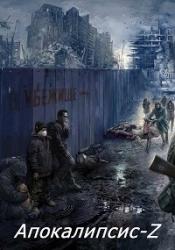 Апокалипсис-Z. Книга 3 (СИ)