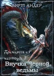 Внучка Черной ведьмы (СИ)