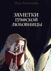 Заметки графской любовницы (СИ)