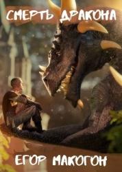 Смерть дракона (СИ)