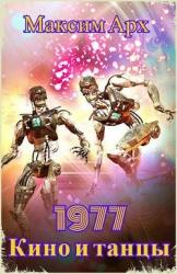Кино и танцы 1977 (СИ)