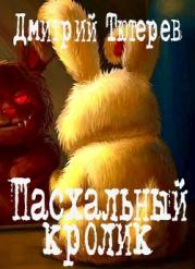 Пасхальный кролик (СИ)